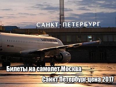 Билет на самолет москва санкт петербург цена билеты на самолет в германию из санкт-петербурга