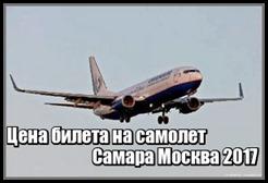 Цена билета на самолет Самара Москва 2017