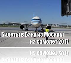 Билеты в Баку из Москвы на самолет 2017