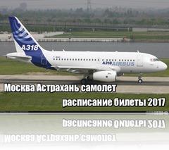 Москва Астрахань самолет расписание билеты 2017