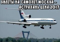 Билеты на самолет Москва Астрахань цена 2017