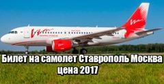Билет на самолет Ставрополь Москва цена 2017