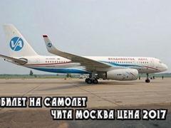 Билет на самолет Чита Москва цена 2017