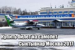 Купить билет на самолет Сыктывкар Москва 2017