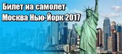 Билет на самолет Москва Нью-Йорк 2017