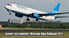 Билет на самолет Москва Уфа Победа 2017