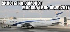 Билеты на самолет Москва Тель-Авив 2017