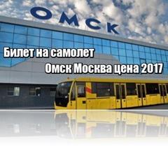 Билет на самолет Омск Москва цена 2017