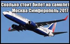 Сколько стоит билет на самолет Москва Симферополь 2017