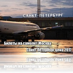 Билеты на самолет Москва Санкт Петербург цена 2017