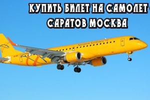 Билет на самолет саратов москва домодедово купить билет москва симферополь на самолете