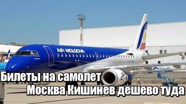 Билеты на самолет в кишинев цена из москвы купить авиабилеты москва пхукет москва