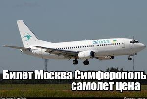 Самолет москва симферополь цена билета купить авиабилеты до сочи недорого
