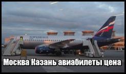 Москва Казань авиабилеты цена