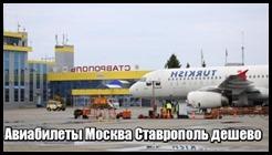 Авиабилеты Москва Ставрополь дешево