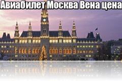 Авиабилет Москва Вена цена