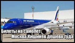 Билеты на самолет Москва Кишинев дешево туда
