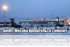 Билет Москва Архангельск самолет