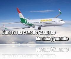 Билеты на самолет дешево Москва Душанбе