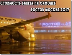 Стоимость билета на самолет Ростов Москва