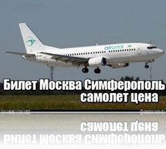 Билет Москва Симферополь самолет цена
