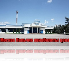 Москва Нальчик авиабилеты цена