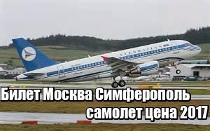 Билет самолет москва симферополь цена цена билета запорожье москва на самолете