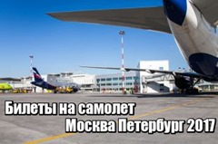 Билеты на самолет Москва Петербург 2017