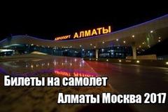 Билеты на самолет Алматы Москва 2017