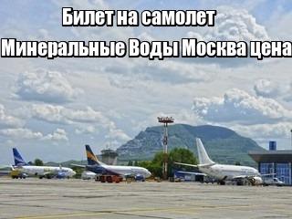 Билет на самолет минеральные воды москва купить билеты на самолете из москвы в кишиневе из шереметьево