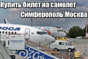 Билеты на самолет симферополь адлер билет на самолет москва-женева