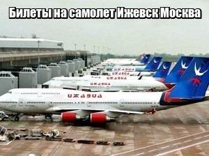 Билеты на самолет ижевск москва цена билета на самолет от москвы до германии