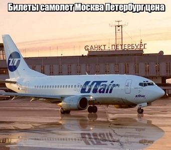 Цена авиабилета от екатеринбурга до бишкека