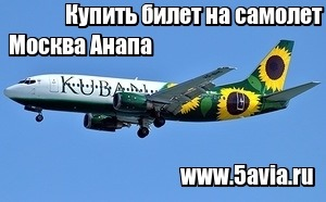 Заказ билетов на самолет москва-анапа забронировать отель чимган