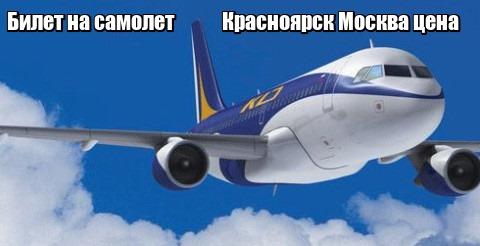 Цена билета красноярск-москва самолет авиабилет марса-алам - тревизо купить