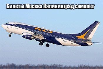 Билеты на самолет москва калининград