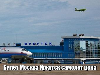 Билеты на самолет москва иркутск цена авиабилеты дешево купить москва худжанд