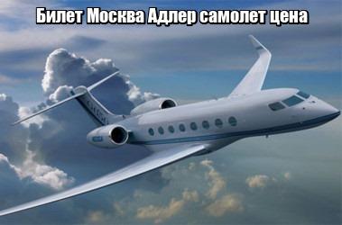 Билет до адлера на самолет из москвы билеты на самолет в улан-удэ и обратно