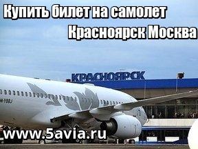 Билет на самолет красноярск забронировать отель испании самостояте