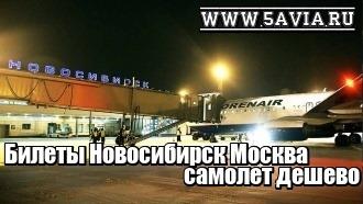 Купить билет на самолет новосибирск-москва дешево цена билета на самолет из махачкалы в москву