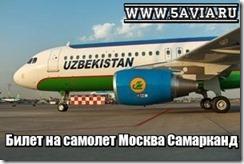 Билет на самолет Москва Самарканд