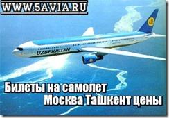 Билеты на самолет Москва Ташкент цены