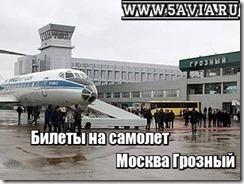 Билеты на самолет Москва Грозный