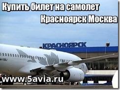 Купить билет на самолет Красноярск Москва