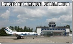 Билеты на самолет Пенза Москва