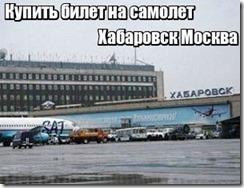 Купить билет на самолет Хабаровск Москва