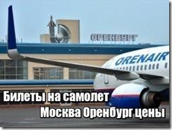 Билеты на самолет Москва Оренбург цены