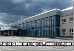 Билеты Магнитогорск Москва самолет