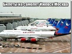 Билеты на самолет Ижевск Москва