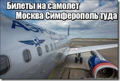 Билеты на самолет Москва Симферополь туда